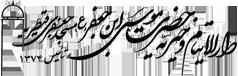 خيريه و دارالايتام حضرت موسي ابن جعفر (ع) مسجد جعفری قیطریه